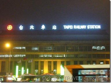 台北自由行_台北車站