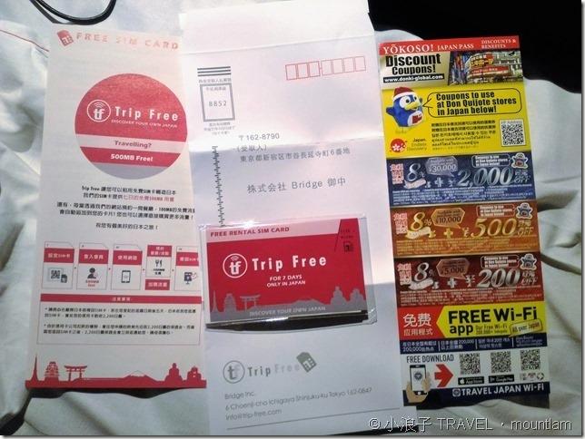 日本免費SIM卡_日本免費上網卡_trip free sim card_06