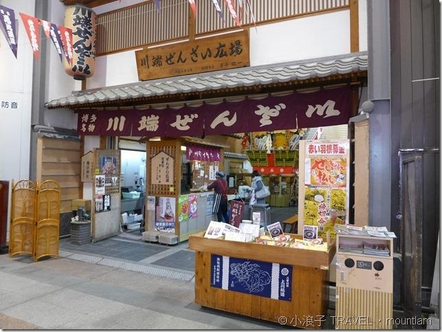 福岡自由行景點川端商店街紅豆湯5