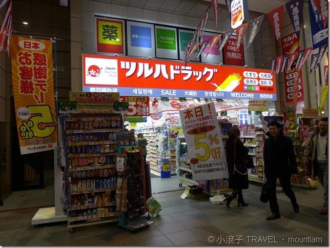 福岡川端商店街便宜藥妝