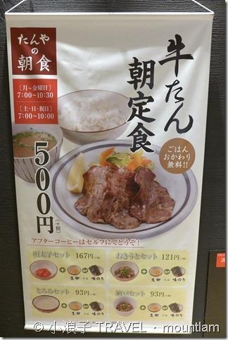 福岡美食+福岡必吃+福岡餐廳推介+福岡早餐推薦_牛舌早餐1