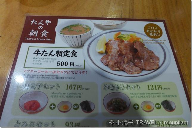 福岡美食+福岡必吃+福岡餐廳推介+福岡早餐推薦_牛舌早餐2