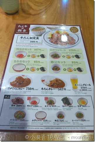 福岡美食+福岡必吃+福岡餐廳推介+福岡早餐推薦_牛舌早餐3