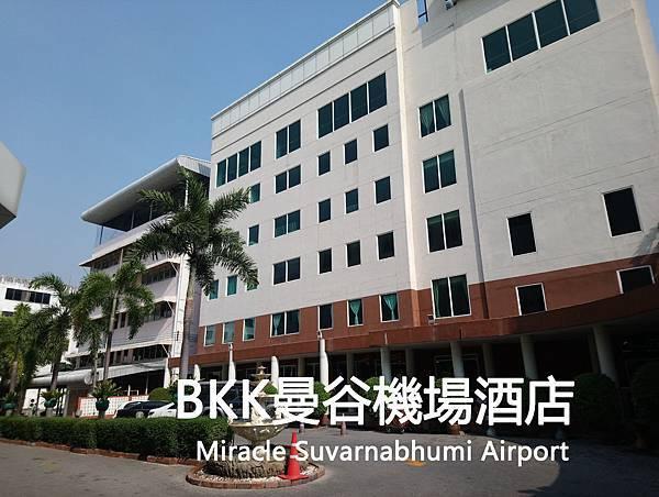 suvarnabhumi BKK曼谷機場酒店推薦_平價曼谷機場酒店_miracle suvarnabhumi airport hotel_01