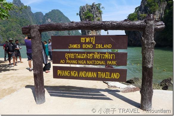 布吉Day Tour推薦_布吉一日遊推介_布吉必去景點_James Bond island_015