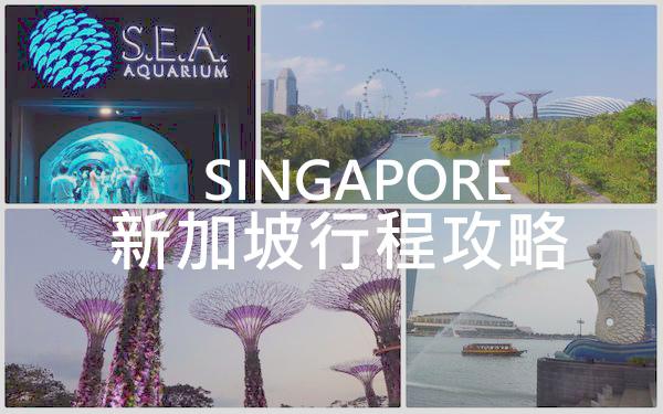 新加坡懶人包_新加坡旅遊攻略