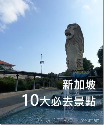 新加坡10大必去熱門旅遊景點