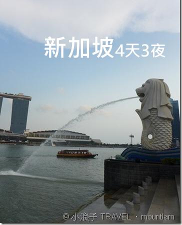 新加坡自由行遊記_新加坡4日3夜行程