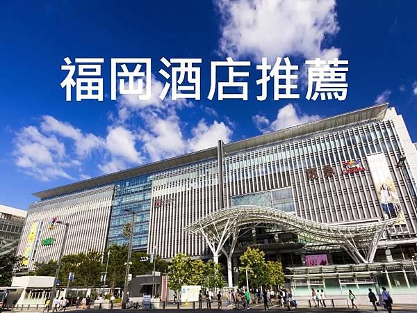 福岡住宿推介_交通飲食購物超方便的福岡酒店推介_01