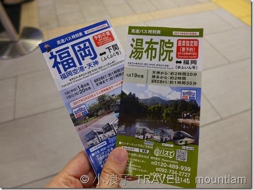 西鐵天神高速巴士總站乘車_天神巴士總_網上預約車票sunq pass_由布院巴士預約車票_013