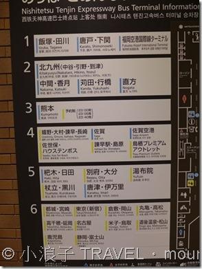 西鐵天神高速巴士總站乘車_天神巴士總_網上預約車票sunq pass_由布院巴士預約車票_05