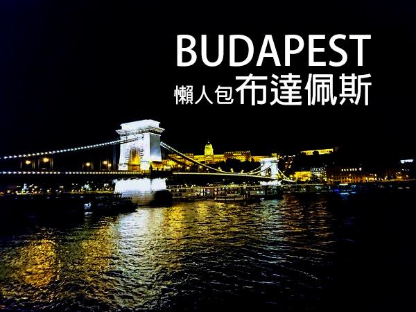 Budapest 自由行行程規劃懶人包