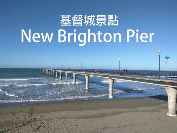 基督城市內景點推介 New Brighton Pier 新布萊頓碼頭