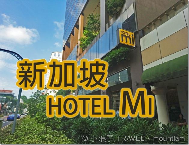 新加坡Hotel Mi評價_近地鐵站, 適合親子遊, 有家庭房
