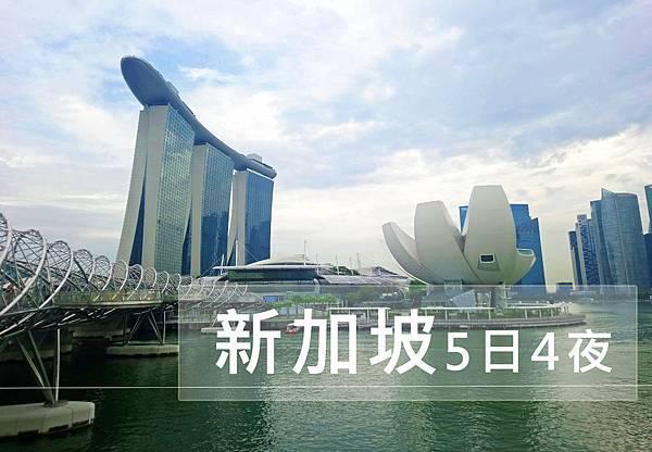 新加坡5日4夜_新加坡自由行遊記
