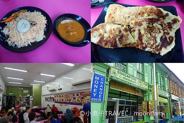 新加坡自由行5日4夜行程_餐廳推薦:singapore zam zam