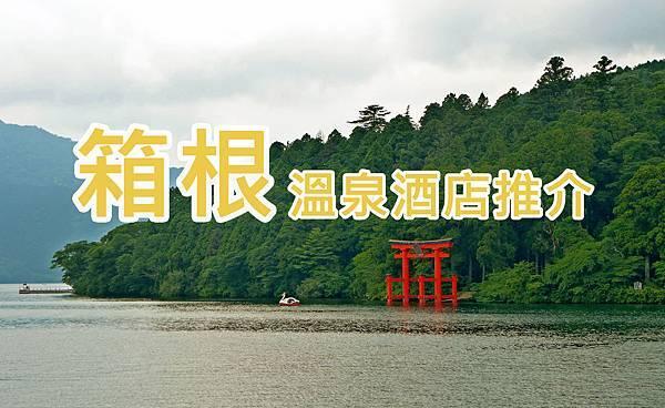 箱根溫泉旅館推介_箱根溫泉旅館推薦