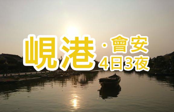 峴港4日3夜自由行行程遊記