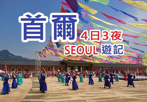 首爾【自由行】4日3夜行程遊記