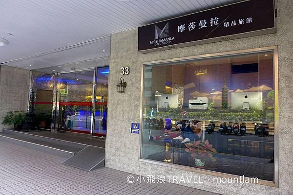 摩莎曼拉精品旅館台北車站館評價2019
