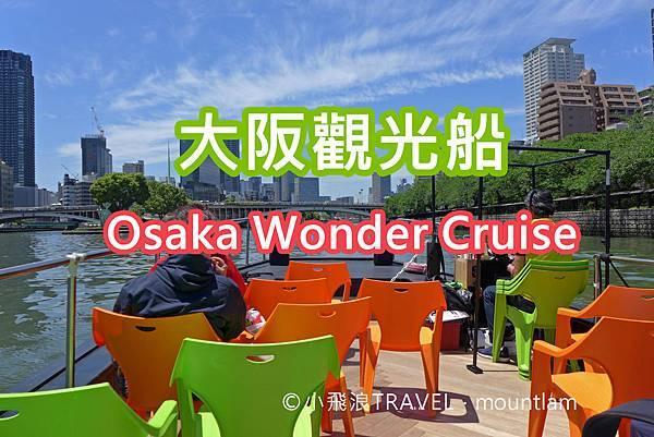 大阪周遊卡景點推薦: 大阪觀光船Osaka Wonder Cruise