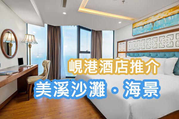 峴港酒店推介:3間美溪沙灘海景酒店推介