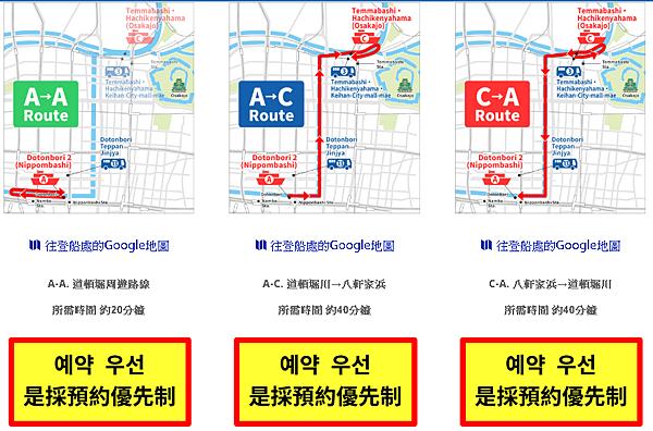 大阪周遊卡景點: 大阪觀光船Osaka Wonder Cruise預約教學