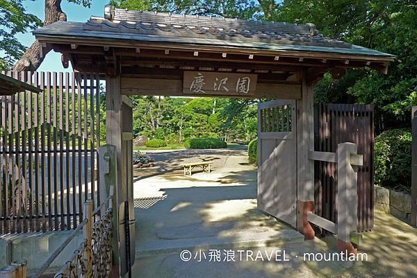 大阪周遊卡景點慶澤園:天王寺公園動物園旁的日本庭園