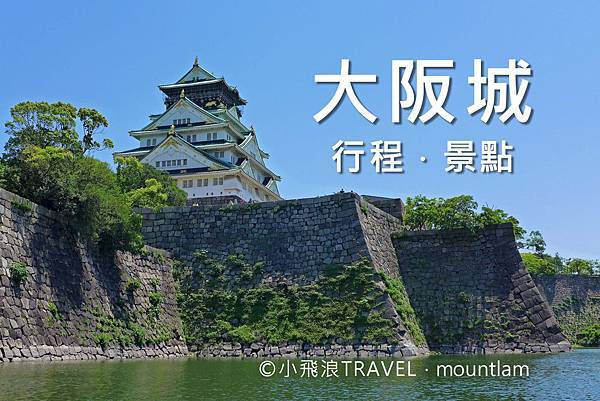 大阪城行程及景點推薦: 天守閣及御座船