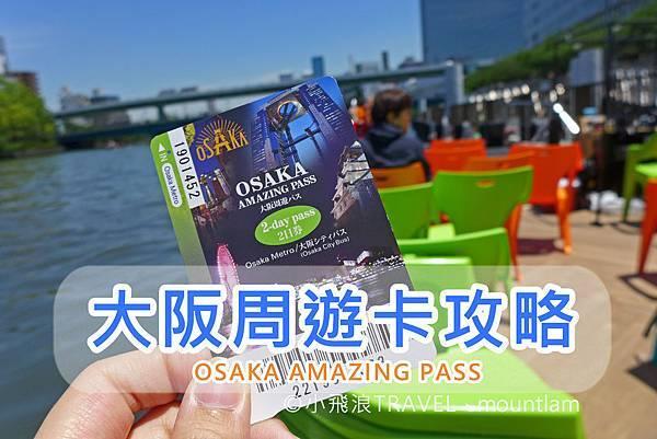 大阪周遊卡1日行程推薦及大阪周遊卡2日行程推介 osaka amazing pass