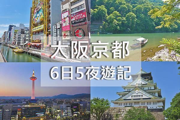 關西自由行: 大阪.京都.奈良6日5夜自由行詳細行程遊記