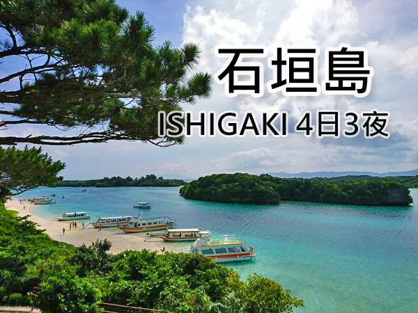 石垣島4日3夜