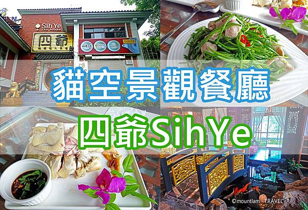 台北【美食】貓空景觀餐廳: 四爺SihYe · 坐在包廂裡看台北101
