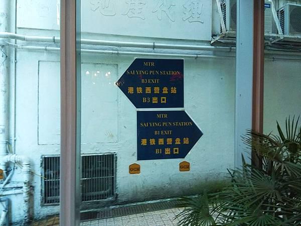 華麗都會酒店MTR出入口