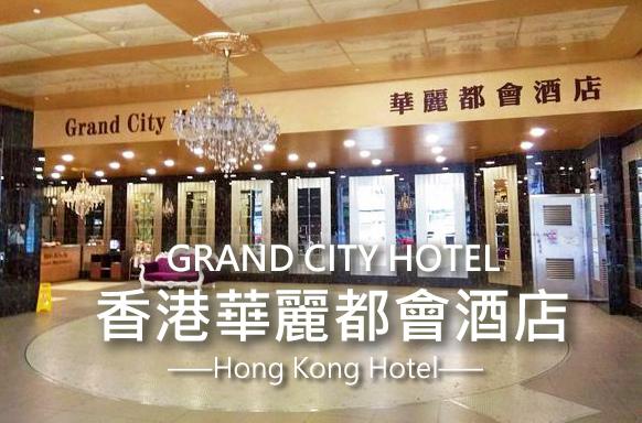 香港平價酒店:華麗都會酒店Grand City Hotel