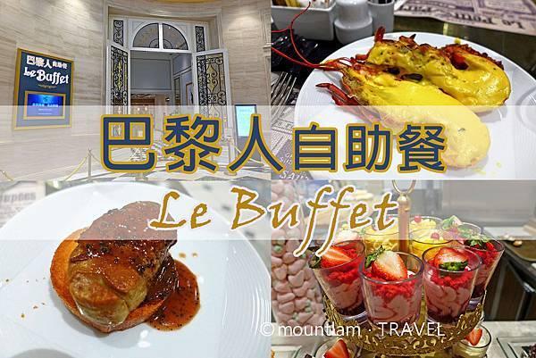 巴黎人自助餐Le Buffet自助晚餐試食報告!澳門自助餐推介