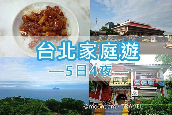 台北5日4夜家庭遊行程遊記