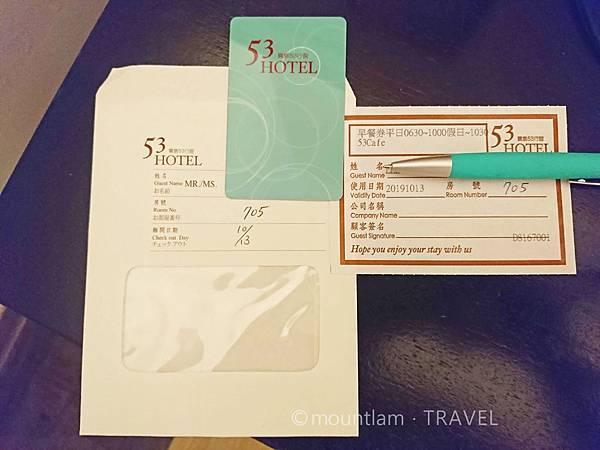 台中住宿寶島53行館早餐券及房卡