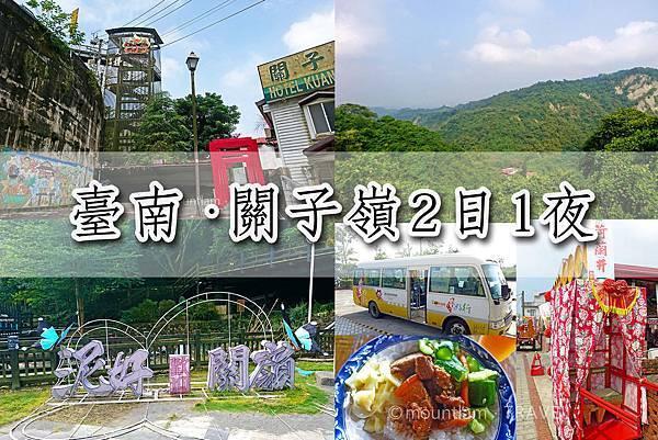 臺南關子嶺2日1夜行程(台中出發)