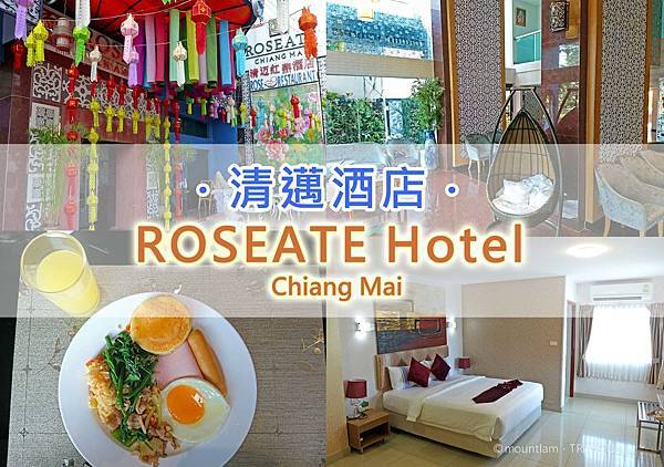 清邁住宿: 清邁紅燕酒店Roseate Hotel Chiangmai 住宿經驗分享