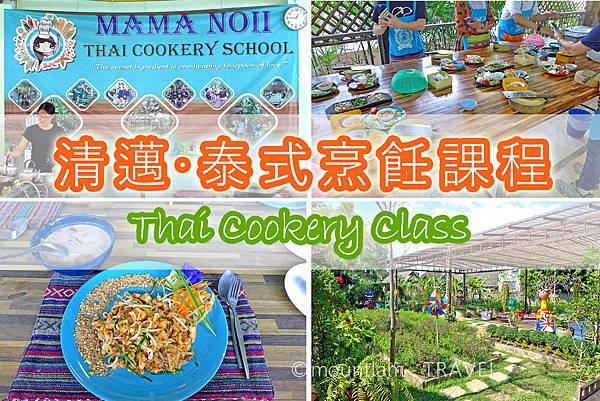 要到清邁學煮泰國菜就要參加清邁泰式烹飪課程