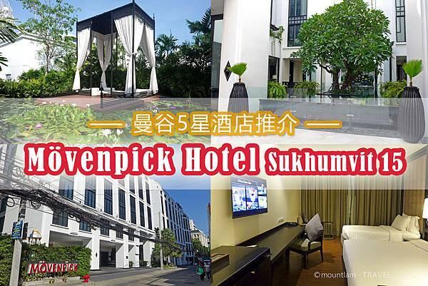 Mövenpick Hotel Sukhumvit 15 Bangkok曼谷素坤逸15巷瑞享酒店