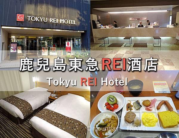 鹿兒島東急REI酒店Kagoshima Tokyu REI Hotel ‧ 住宿經驗分享