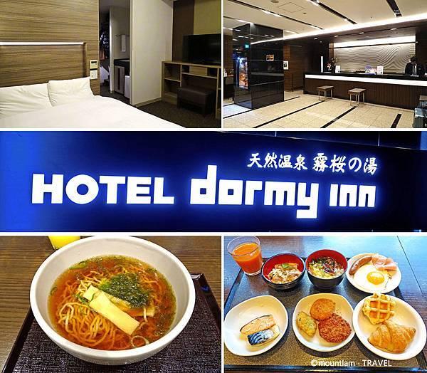 入住鹿兒島Dormy Inn酒店 - 天然溫泉 ‧ 住宿經驗分享