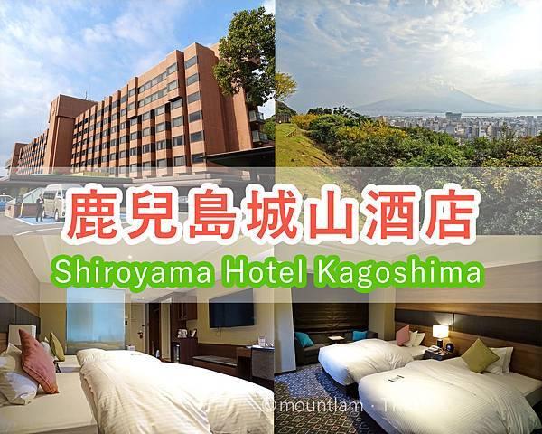 鹿兒島城山酒店 Shiroyama Hotel Kagoshima ‧ 住宿經驗分享