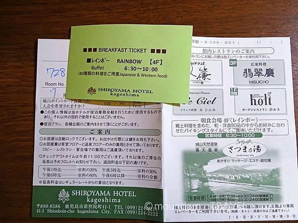 鹿兒島城山酒店早餐券 Shiroyama Hotel Kagoshima