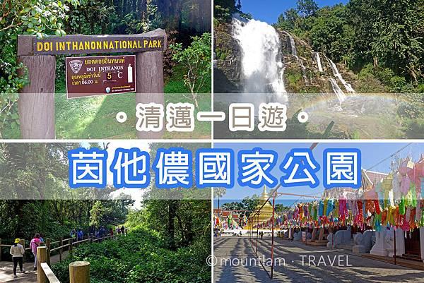 清邁茵他儂國家公園 Doi Inthanon National Park‧ 真實遊玩經驗分享