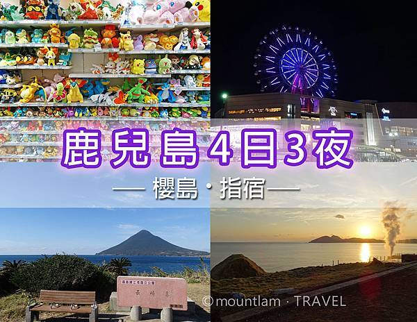 kagoshima trip 4d3n:鹿兒島自由行4日3夜遊記