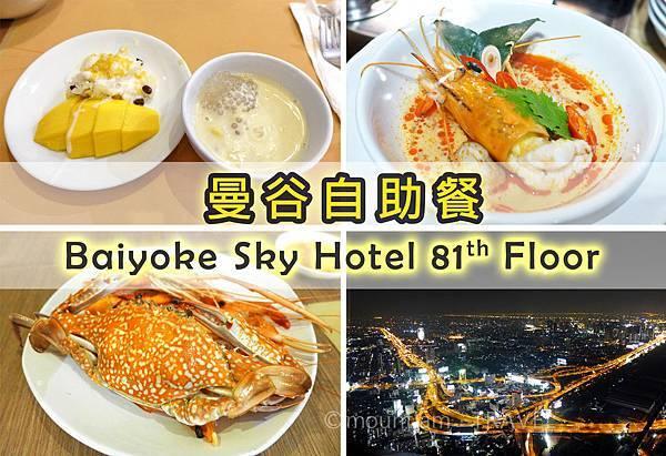 曼谷彩虹自助餐81樓coverpic