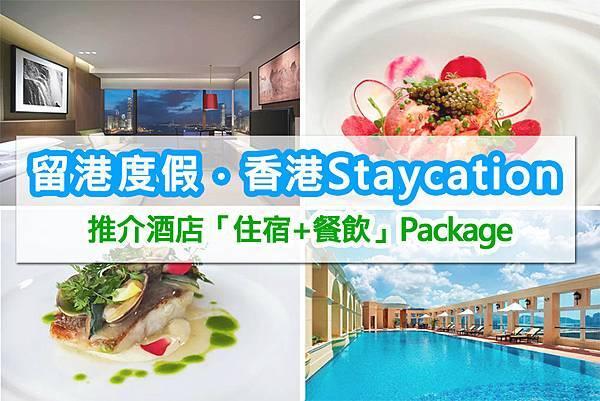 【留港度假】香港Staycation 推介5個酒店住宿Package優惠